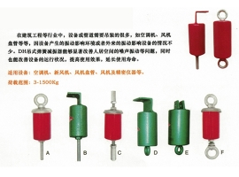 DH型吊式弹簧减震器